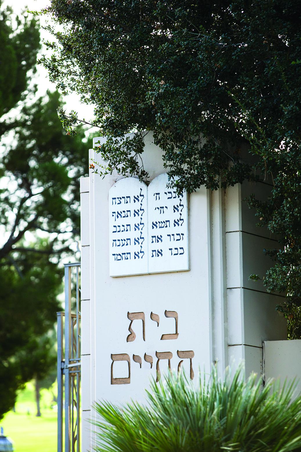 Entrance Gate to Mount Sinai Hollywood Hills