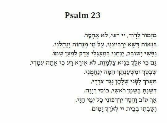 psalm-23-hebrew