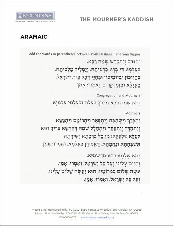 The Mourner's Kaddish in Aramaic and English - attaches to PDF