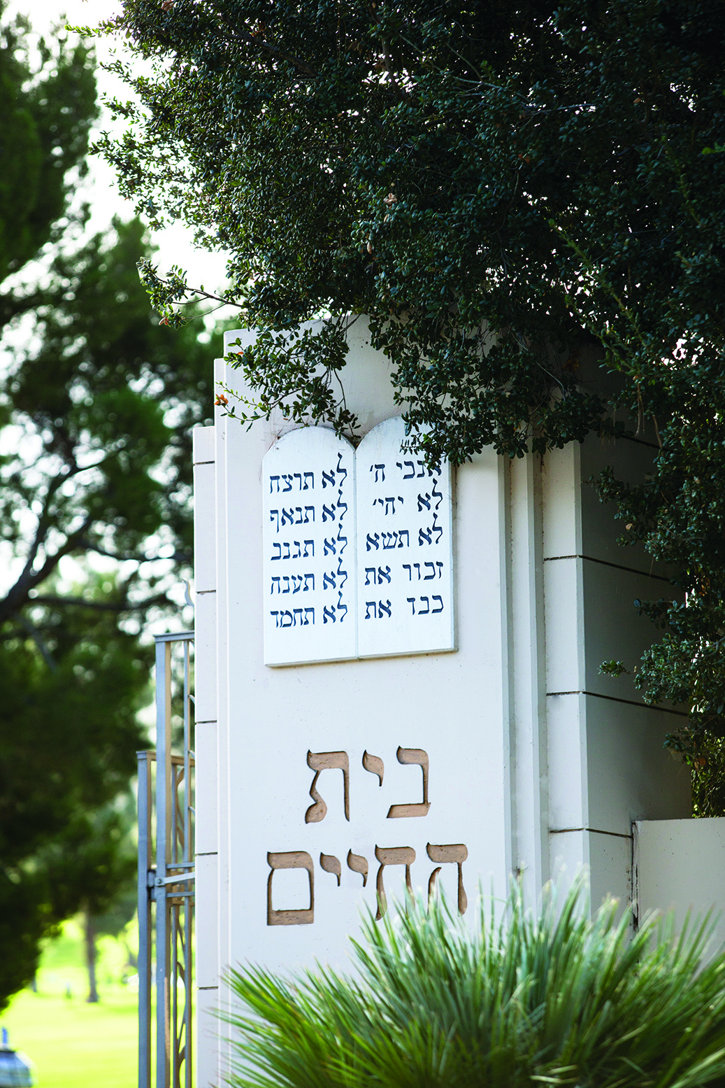 Entrance Gate to Mount Sinai Hollywood Hills Jewish Funeral Home