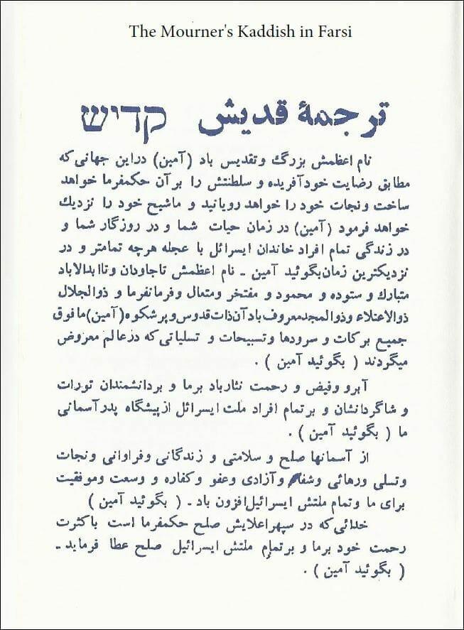 Farsi Kaddish