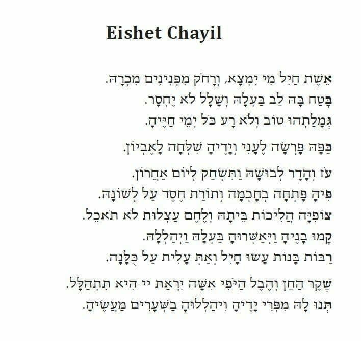 eishet-chayil-hebrew