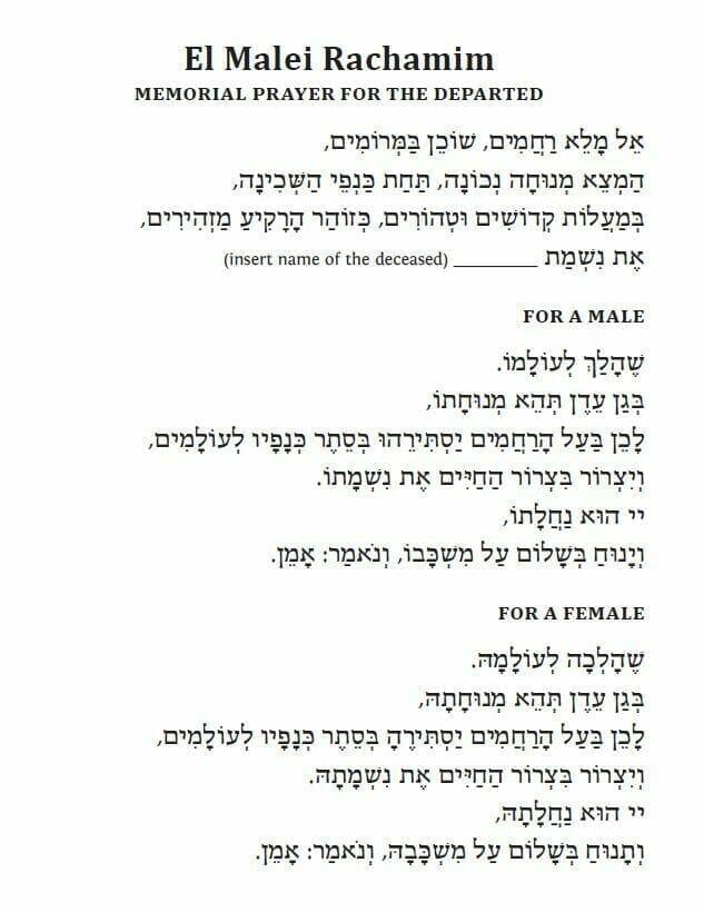 el-malei-hebrew