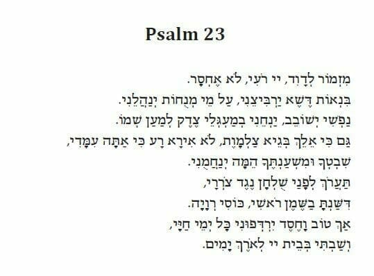 psalm-23-hebrew